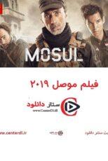 دانلود فیلم Mosul 2019 موصل با دوبله فارسی