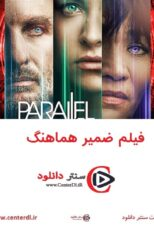دانلود فیلم Parallel Minds 2020 ضمیر هماهنگ