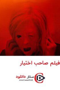 دانلود فیلم Possessor 2020 دوبله فارسی