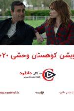 دانلود فیلم Wild Mountain Thyme 2020 آویشن کوهستان دوبله فارسی