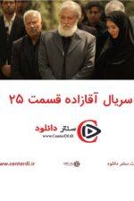 دانلود قسمت ۲۵ بیست و پنجم سریال آقازاده