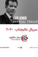 سریال عالیجناب Your Honor 2020