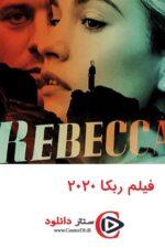 دانلود فیلم Rebecca 2020 ربکا با دوبله فارسی