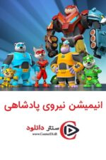 دانلود انیمیشن نیروی پادشاهی Kingdom Force دوبله فارسی