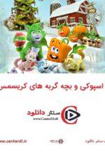 دانلود انیمیشن اسپوکی و بچه گربه های کریسمس دوبله فارسی