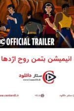 دانلود انیمیشن بتمن روح اژدها ۲۰۲۱ دوبله فارسی