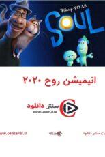 دانلود انیمیشن روح Soul 2020 با دوبله فارسی