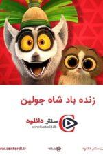 دانلود انیمیشن زنده باد شاه جولین All Hail King Julien دوبله فارسی