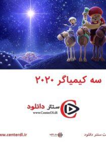 دانلود انیمیشن سه کیمیاگر ۲۰۲۰ دوبله فارسی