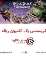 دانلود انیمیشن کریسمس یک کامیون زباله دوبله فارسی A Trash Truck Christmas 2020