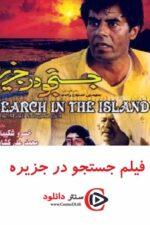 دانلود رایگان فیلم جستجو در جزیره