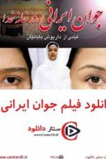 دانلود رایگان فیلم جوان ایرانی
