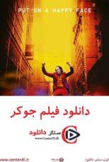 دانلود فیلم جوکر Joker دوبله فارسی