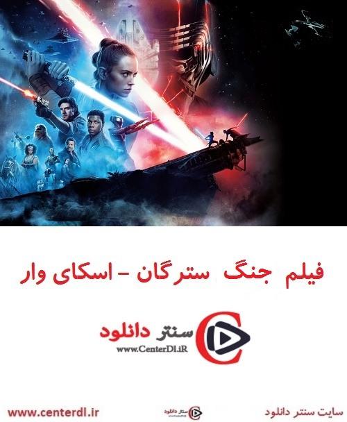 دانلود فیلم جنگ ستارگان: خیزش اسکایواکر Star Wars: The Rise of Skywalker 2019 دوبله فارسی