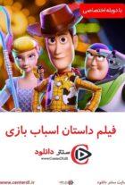 دانلود فیلم داستان اسباب بازی ۴ – Toy Story 2019 دوبله فارسی