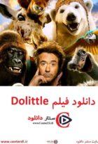 دانلود فیلم دولیتل Dolittle دوبله فارسی