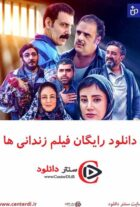 دانلود رایگان فیلم زندانیها