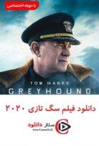دانلود فیلم سگ تازی Greyhound 2020 دوبله فارسی