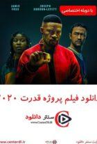 دانلود فیلم پروژه قدرت Project Power 2020 دوبله فارسی