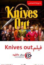 دانلود فیلم چاقوهای تیز کرده Knives Out 2019 دوبله فارسی