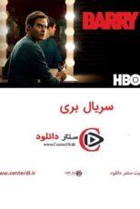 دانلود سریال بری Barry با دوبله فارسی