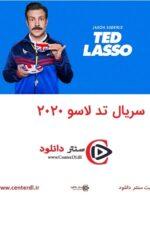 دانلود سریال تد لاسو Ted Lasso 2020 دوبله فارسی