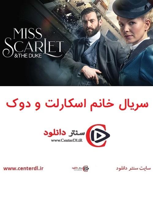 دانلود سریال خانم اسکارلت و دوک Miss Scarlet & the Duke 2020