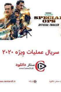 دانلود سریال عملیات ویژه Special OPS 2020