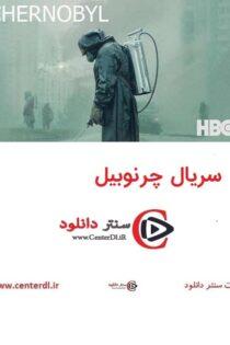 دانلود سریال چرنوبیل Chernobyl دوبله فارسی