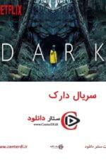 دانلود سریال Dark 2020 دارک دوبله فارسی