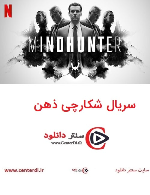 دانلود سریال Mindhunter شکارچی ذهن دوبله فارسی