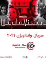 دانلود سریال WandaVision 2021 وانداویژن