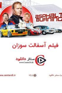 دانلود فیلم آسفالت سوزان Asphalt Burning 2020 دوبله فارسی