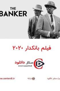 دانلود فیلم بانکدار ۲۰۲۰ با دوبله فارسی