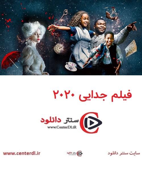 دانلود فیلم جدایی Come Away 2020 دوبله فارسی