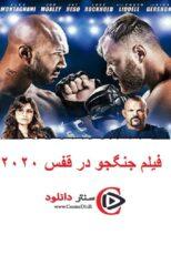 دانلود فیلم جنگجو در قفس ۲۰۲۰ Cagefighter دوبله فارسی