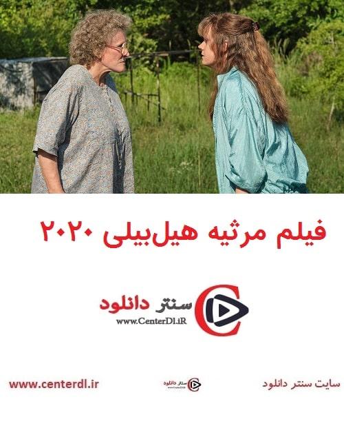 دانلود فیلم مرثیه هیل بیلی Hillbilly Elegy 2020 دوبله فارسی