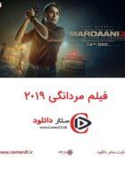 دانلود فیلم مردانگی ۲ ۲۰۱۹ Mardaani با دوبله فارسی