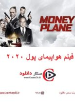 دانلود فیلم هواپیمای پول Money Plane 2020 دوبله فارسی