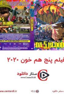 دانلود فیلم ۵ هم خون Da 5 Bloods 2020 دوبله فارسی