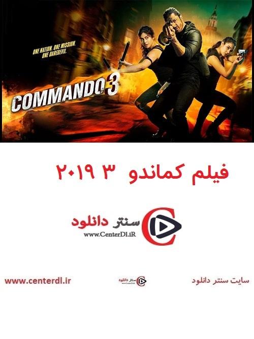 دانلود فیلم Commando 3 2019 کماندو ۳ دوبله فارسی