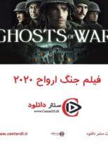 دانلود فیلم Ghosts of War 2020 جنگ ارواح
