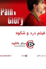 دانلود فیلم Pain and Glory 2019 درد و شکوه