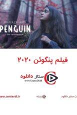دانلود فیلم Penguin 2020 پنگوئن دوبله فارسی