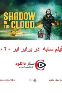 دانلود فیلم Shadow in the Cloud 2020 سایه در ابر