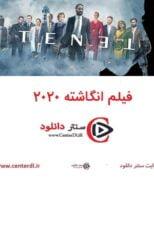 دانلود فیلم Tenet 2020 انگاشته با دوبله فارسی