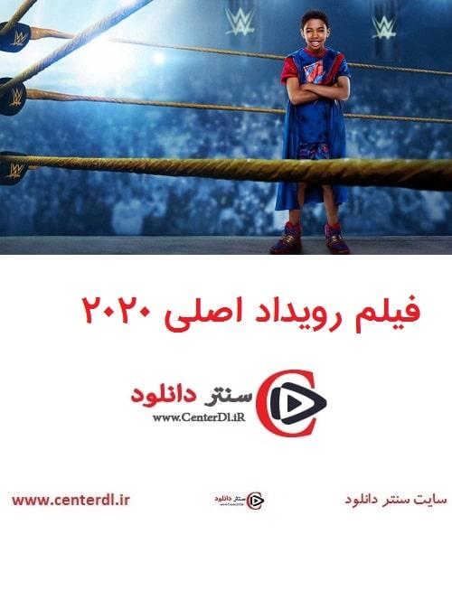 دانلود فیلم The Main Event 2020 رویداد اصلی دوبله فارسی