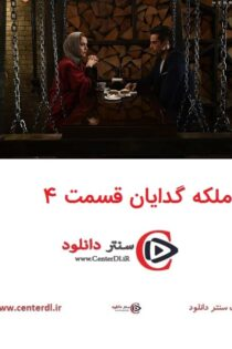 دانلود قسمت ۴ چهارم سریال ملکه گدایان