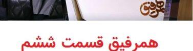 دانلود قسمت ۶ همرفیق با حضور هادی حجازی فر