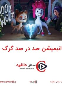 دانلود انیمیشن Wolf 100% 2020 صد در صد گرگ دوبله فارسی